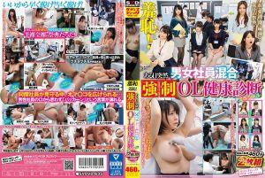 混合男女职员强制OL健检 特别版 第三集
