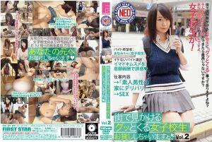 出租街头「超正学生妹」 02
