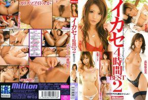 高潮4小时精选 2 ~偶像教主限定特别版~