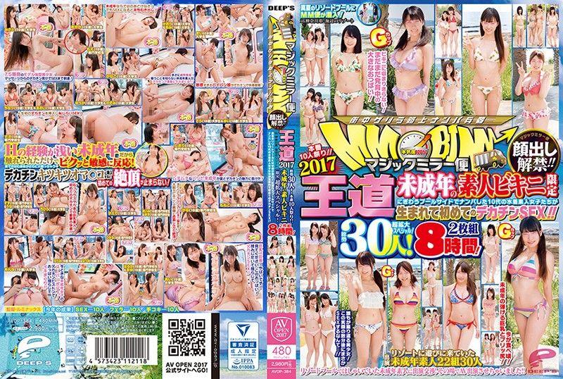 魔镜号 2017特别版!水上乐园搭讪比基尼素人巨屌幹砲初体验! 30人8小时 - 上