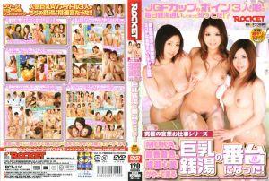 究极の妄想お仕事シリーズ MOKA、铃香音色、成瀬心美がやって来る巨乳銭汤の番台になった!