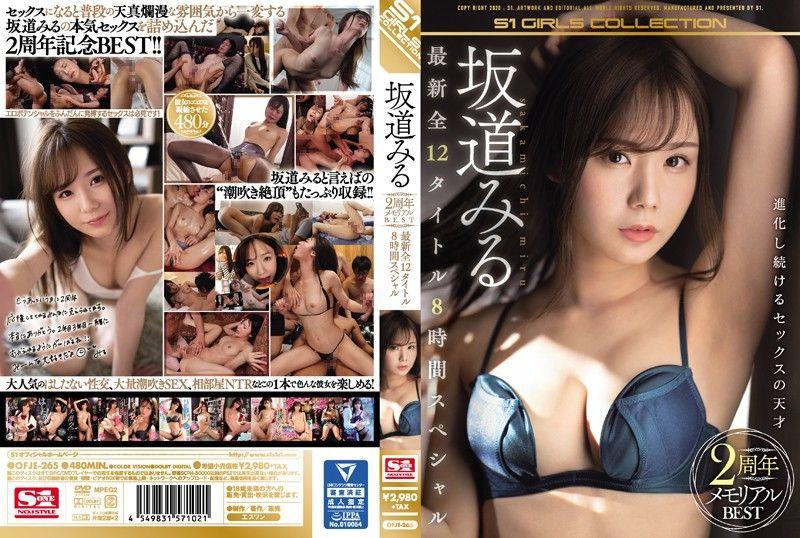 坂道美琉2周年纪念精选 最新全12部8小时特别编 下