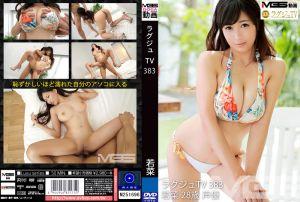 高贵正妹TV 383 雾生雪菜