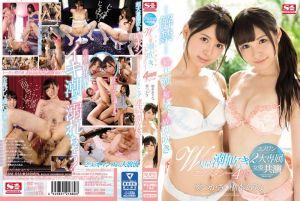 S1专属共演 双重美少女大量潮吹爽翻天 4小时特别版 桥本有菜 葵司