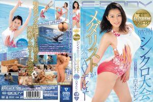 E-BODY史上最高経歴アスリート!! 欧州シンクロ大会メダリストが紧急AVデビューハーフGカップ美少女 白木エレン