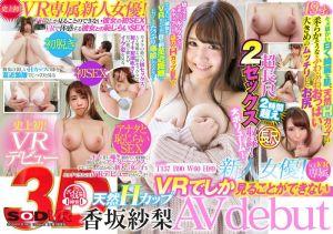 【1】VR SOD 只有VR看的到!天然H奶正妹下海拍片! 香坂纱梨 第一集