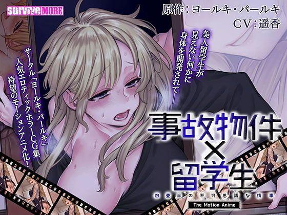事故物件×留学生~四叠半的不可思议情事~ The Motion Anime