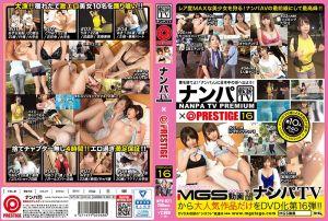 把妹TV×蚊香社精选 16 第一集