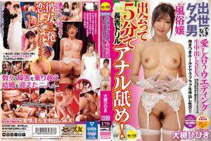 无能男×No.1风俗嬢 婚礼中出性爱 大槻响