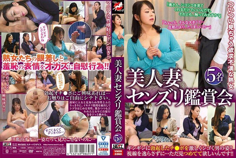 美人妻手淫鑑赏会 VNDS-3360