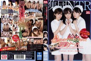 S1 15週年SP大共演 02 集体轮姦三位研习护士 坂道美琉 架乃由罗 小岛南