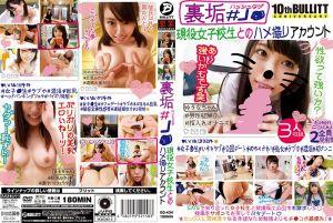 裏垢ハッシュタグ#J● 现役女子校生とのハメ撮りアカウント