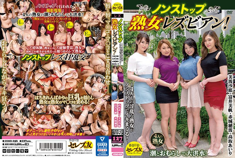 不间断熟女蕾丝边!美波沙耶・富井美帆・赤城穗波・高坂爱理 ~4位淫乱熟女止不住高潮!