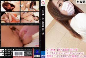 【ヤル男】肏素人渣男 37 幹翻淫肉体!浓稠精液射好射满!