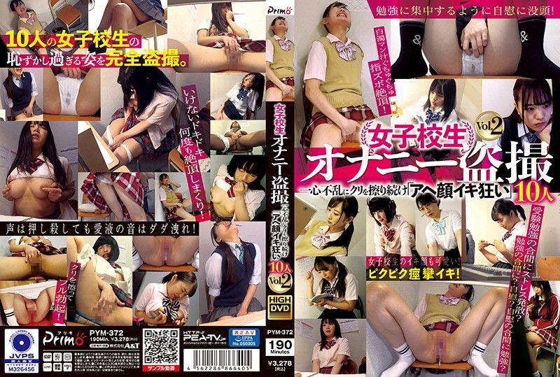 女学生自慰偷拍 专心持续摩擦阴蒂「高潮脸蛋疯狂高潮」10人Vol.2
