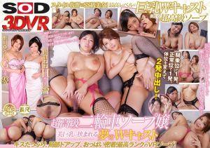 VR 超高级二轮车泡泡浴女郎 G奶推川悠里xH奶佐仓宁宁 第三集