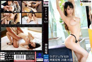 高贵正妹TV 929