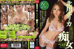 淫语奶砲中出痴女精选 北川绘理香 - 下