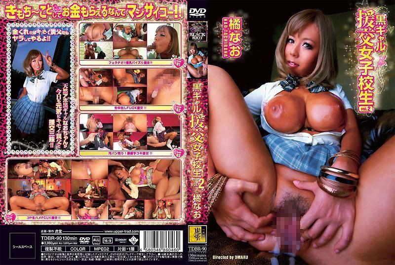 黑辣妹援交女高中生 vol.2 橘奈绪