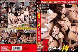 童贞屁眼拷问 北川绘理香 松冈圣罗 内村莉奈 伊藤诗保利