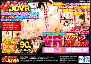 【3】VR ROCKET 3D 性骚扰诊所 今天要帮学生妹健检 第三集