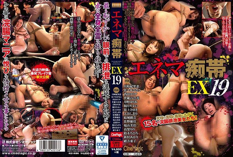 灌肠痴带EX 19