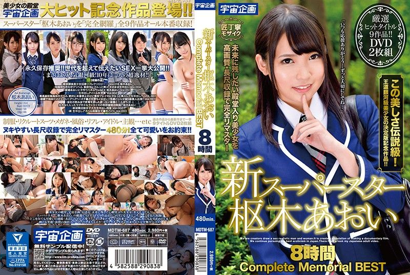 新超新星枢木葵8小时 Complete Memorial BEST 下