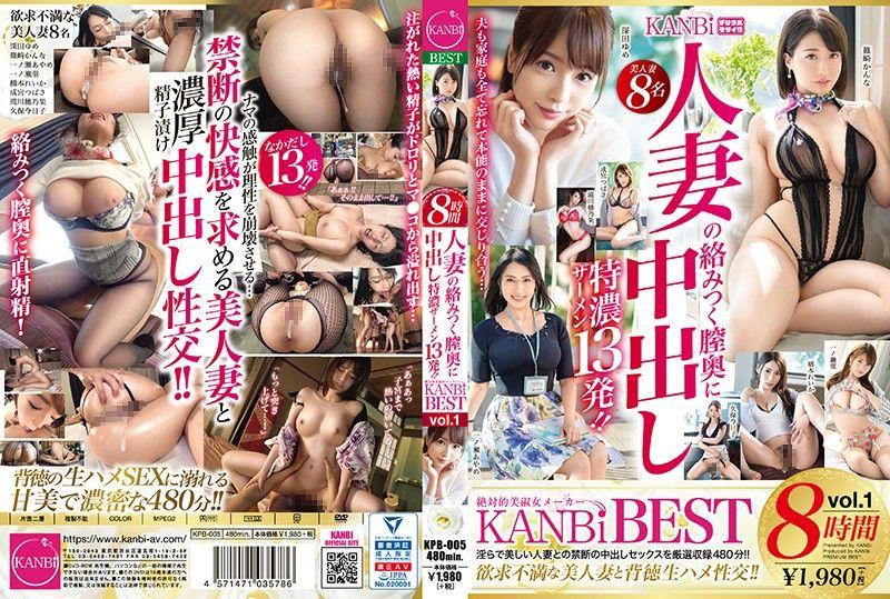 人妻交络中出特浓精液13发!! KANBi 精选8小时 vol.01 上