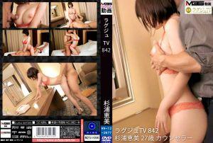 高贵正妹TV 842