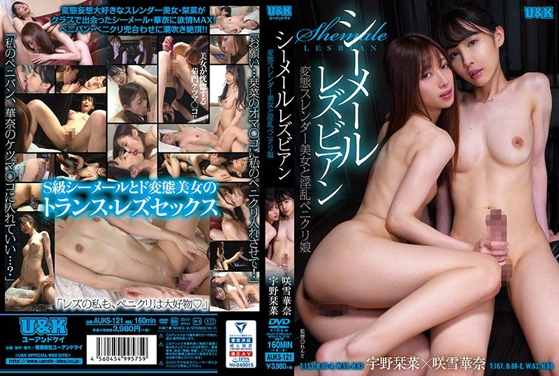 第三性蕾丝边 ~变态苗条美女VS与淫乱人妖~ 咲雪华奈 宇野栞菜