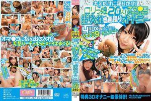 只能对你说!罗莉娘20人!骚穴溼透透自拍自慰秀4小时DX vol.09