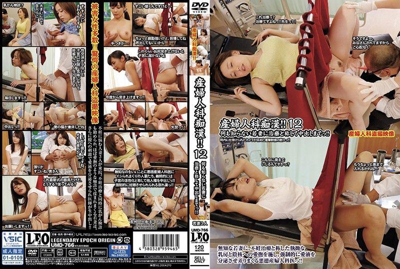 妇产科痴汉医隔门帘猛肏!12