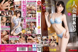 人妻 铃村あいり どエロい人妻妄想性活4シチュエーション WIFE 03 色気ダダ漏れ特浓性交!!