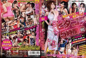 【MAXING8周年特别企画】极限火辣肉体×激密合身!梦见般的紧身衣角色扮演 5小时 -上