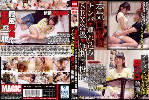 认真把妹 搭讪→外带→幹砲偷拍→擅自PO网 型男搭讪师即刻开幹影片 4