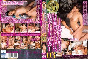 温泉旅馆淫技按摩中出寝取巨乳人妻! 03
