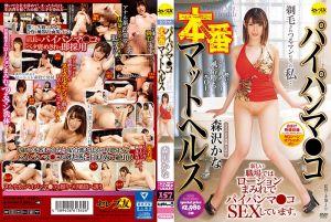 白虎肉穴幹砲风俗店 森泽佳奈