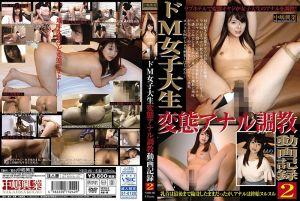 ドM女子大生変态アナル调教动画记録 2