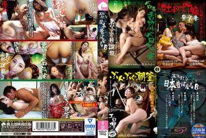 超淫乱日本民间故事 8 滨崎真绪 枢木美栞 加藤绫野 第一集