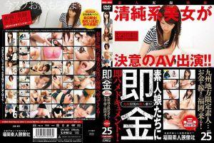 马上付钱 素人实录影像 九州地方限定素人…想要赚钱的话就来福冈! 第三弹