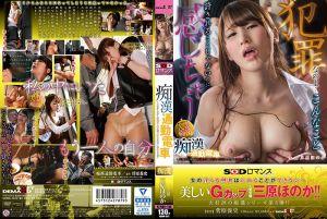 通勤痴汉电车~深爱丈夫却陷入痴汉淫乱世界若妻~ 三原穗花 SODx成人小说改编系列