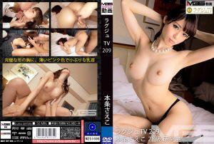 高贵正妹TV 209 八桥彩子