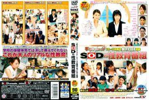 手コキクリニック」シリーズ企画者 松下ヒロミ监修 「SOD的性教育番组」