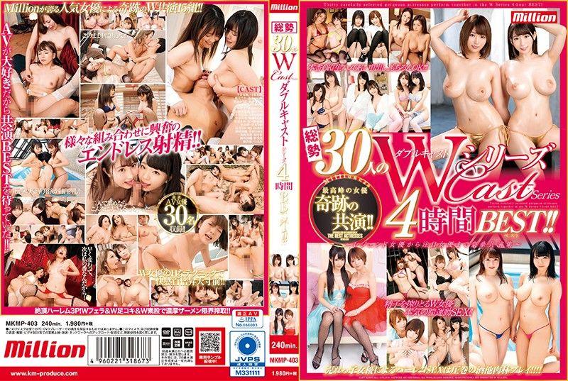 总共30人的双重卡司4小时精选!!~自经典女优到注目女优的豪华共演集~