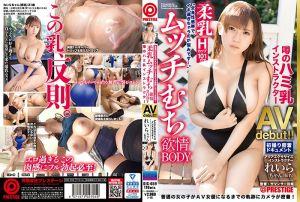 普通女孩成为AV女优的轨迹贴身拍摄!传说的巨乳健身房教练 丽罗(假名) AV debut!!