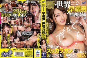 新・世界一早漏男×神咲诗织の金玉がスッカラカンになるまで発射し続ける连続ぶっかけ&大量中出しSEX