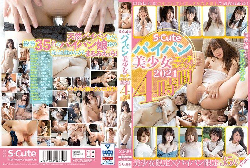 S-Cute白虎美少女性爱精选2021 4小时