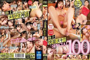 【口交・素股・乳交・打手枪・打臀枪・打脚枪等等】极上快乐摩擦!!SPECIAL 100连发