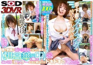 【1】VR 放学后与淋湿女友撑伞偷打野砲! 坂咲美穗 第一集