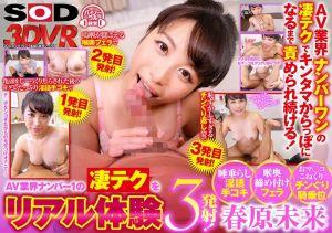 【1】VR 业界第一超赞淫技3连发! 淫语尻枪.深喉咙口爆.搾精骑乘位 春原未来 第一集